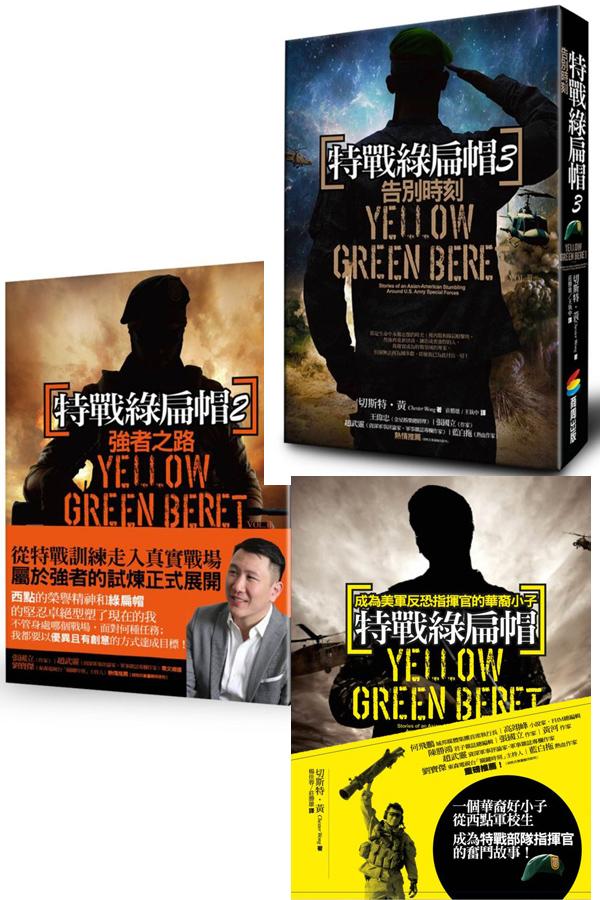 特戰綠扁帽套書(3冊)