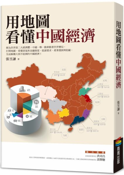 用地圖看懂中國經濟