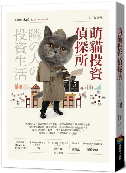 萌貓投資偵探所