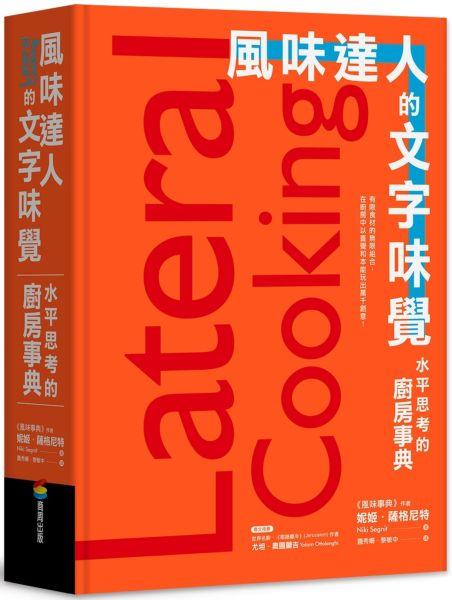 風味達人的文字味覺:水平思考的廚房事典