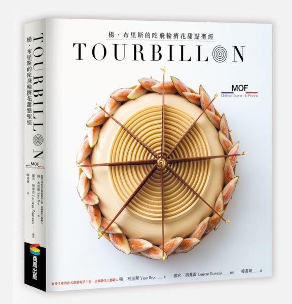 TOURBILLON:楊•布里斯的陀飛輪擠花甜點聖經