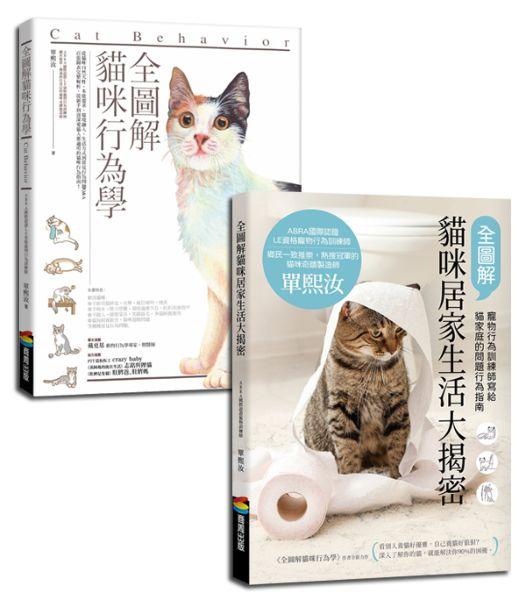 寵物訓練師教你認識你的貓