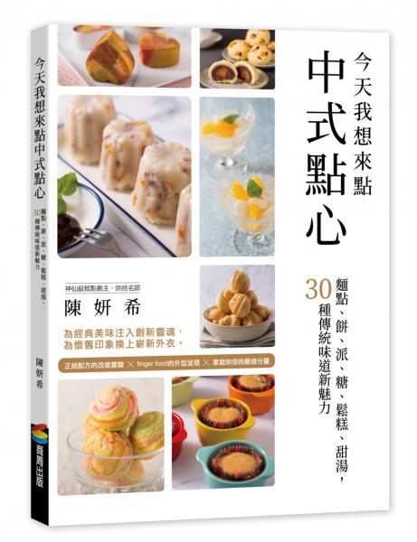 今天我想來點中式點心:麵點、餅、派、糖、鬆糕、甜湯,30種傳統味道新魅力