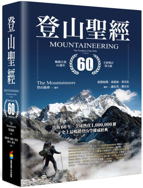 登山聖經 暢銷百萬60週年全新增訂第九版