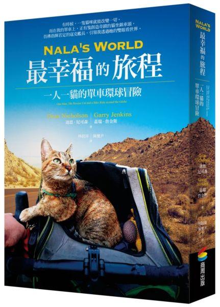 Nala's World,最幸福的旅程:一人一貓的單車環球冒險