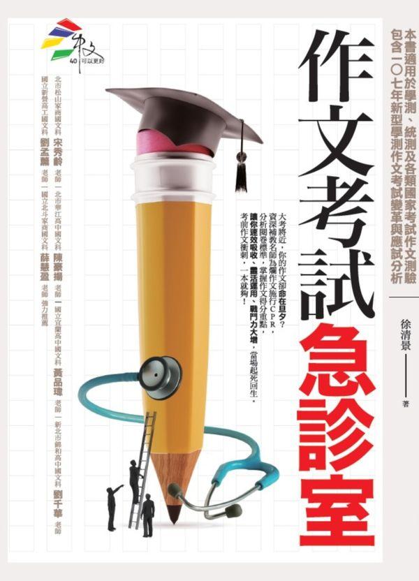 作文考試急診室