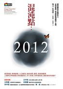混沌點:2012