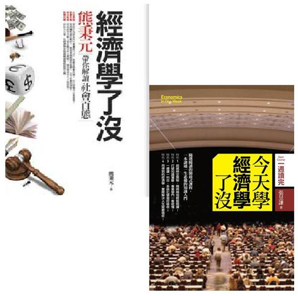 經濟學了沒套書(2冊)