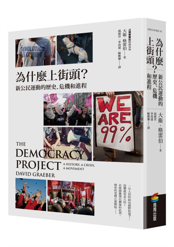 為什麼上街頭?新公民運動的歷史、危機和進程