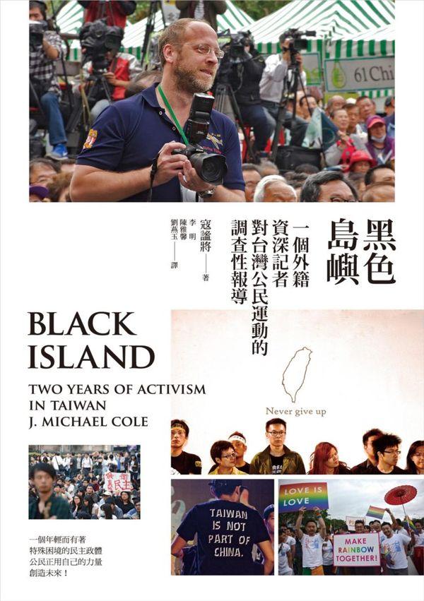 黑色島嶼:一個外籍資深記者對台灣公民運動的調查性報導
