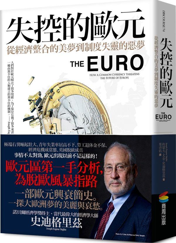 失控的歐元︰從經濟整合的美夢到制度失靈的惡夢