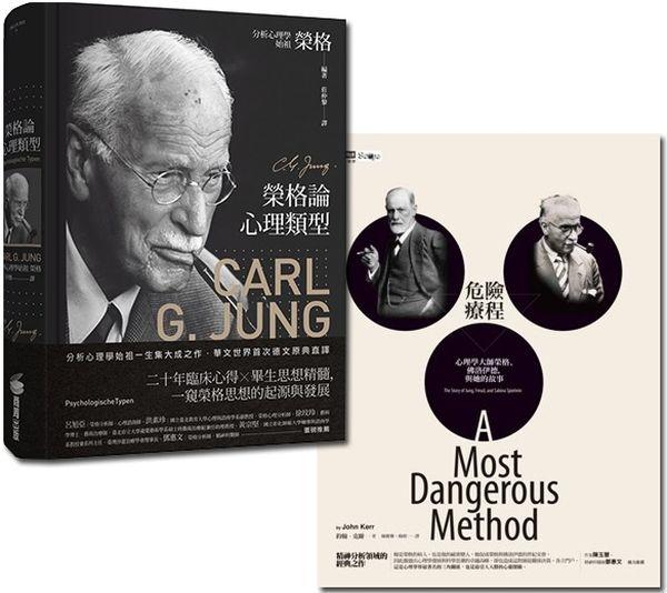 榮格心理學套書(2冊)