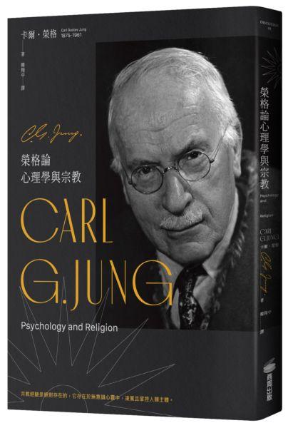 榮格論心理學與宗教