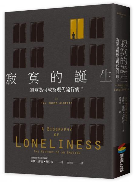 寂寞的誕生:寂寞為何成為現代流行病?