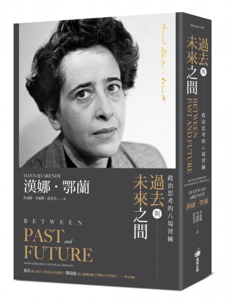 過去與未來之間:政治思考的八場習練