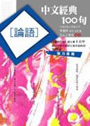 中文經典100句─論語