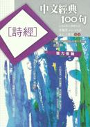 中文經典100句─詩經