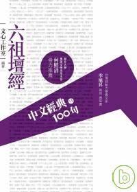 中文經典100句:六祖壇經