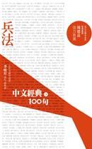 中文經典100句:兵法