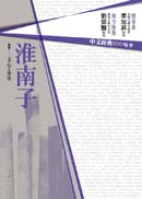 中文經典100句:淮南子