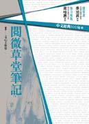 中文經典100句:閱微草堂筆記