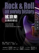 搖滾樂:狂躁的歷史