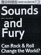聲音與憤怒 : 搖滾樂可能改變世界嗎