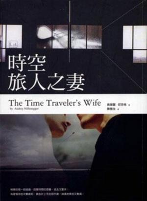 時空旅人之妻