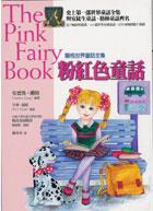 粉紅色童話