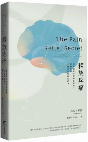 釋放疼痛:重新訓練你的神經系統,療癒身體,克服長期疼痛的祕方