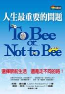 人生最重要的問題:To Bee or Not to Bee