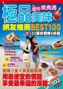 愛評美食通:極品美味網友推薦BEST100