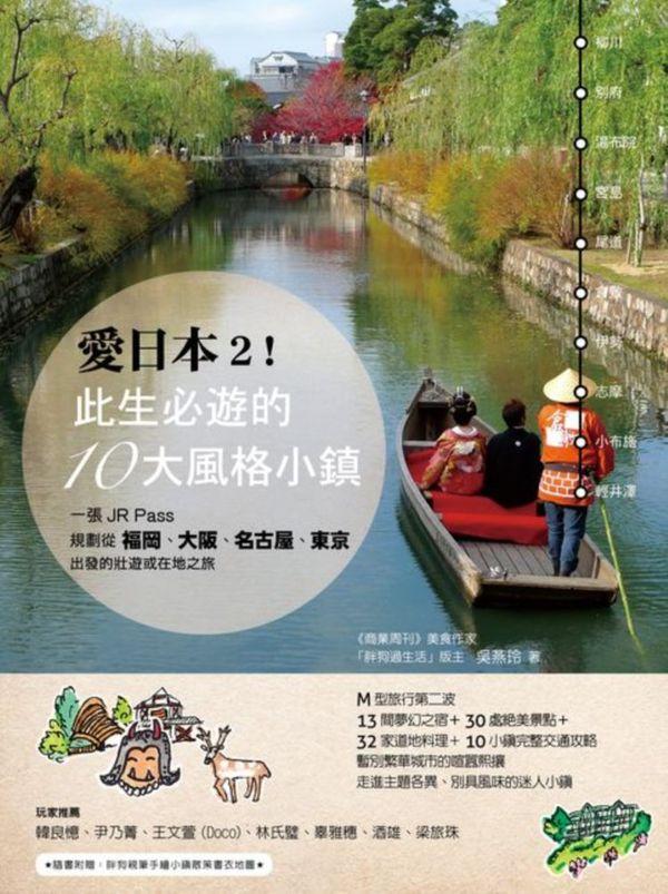 愛日本2!此生必遊的10大風格小鎮:一張JR Pass,規劃從福岡、大阪、名古屋、東京出發的壯遊或在地之旅(附:小鎮散策書衣地圖)