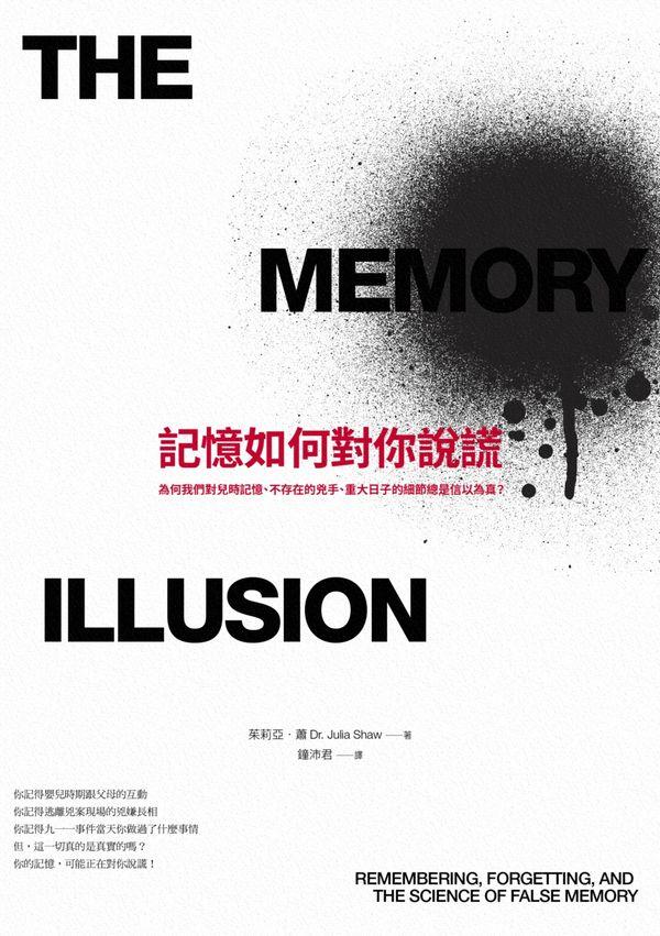 記憶如何對你說謊:為何我們對兒時記憶、不存在的兇手、重大日子的細節總是信以為真?