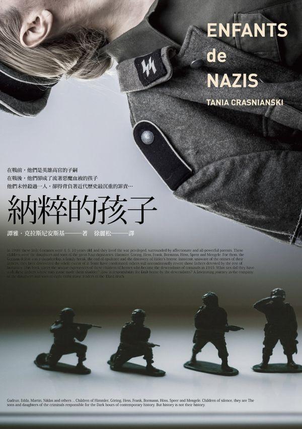 納粹的孩子