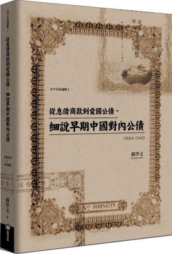 從息借商款到愛國公債,細說早期中國對內公債(1894-1949)