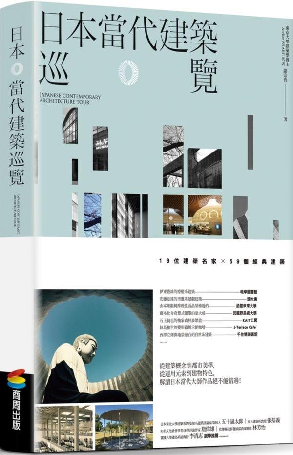 日本當代建築巡覽