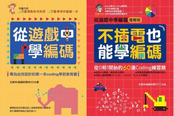 從遊戲中學編碼+不插電也能學編碼  跨領域親子學習套書