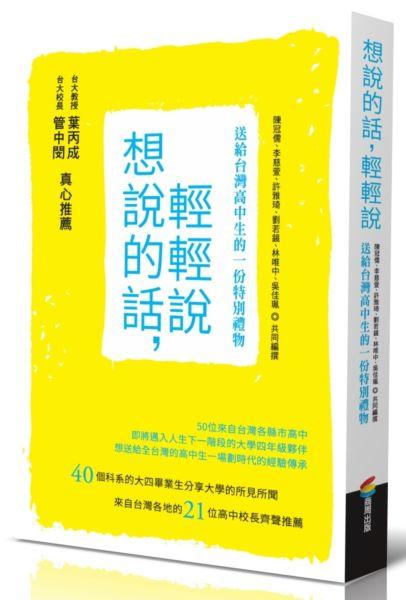 想說的話,輕輕說:送給台灣高中生的一份特別禮物