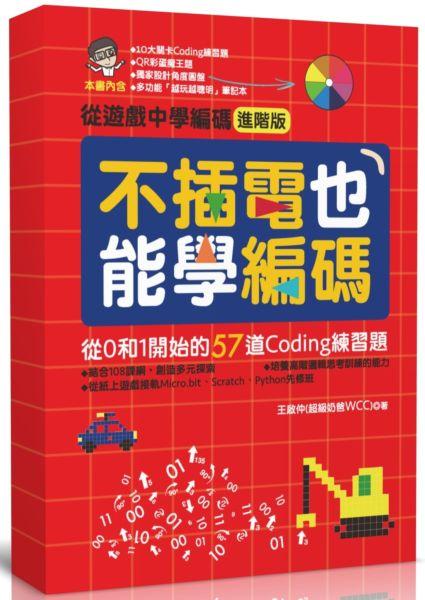 不插電也能學編碼:從0和1開始的57道Coding練習題