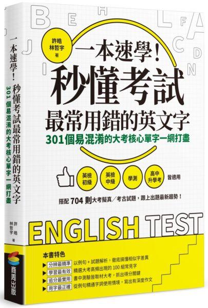 一本速學!秒懂考試最常用錯的英文字:301個易混淆的大考核心單字一網打盡