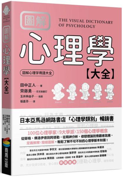 圖解 心理學大全