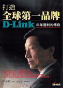 打造全球第一品牌─D-Link年年獲利的傳奇