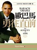 歐巴馬勇往直前
