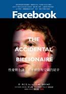 Facebook:性愛與金錢、天才與背叛交織的祕辛