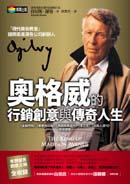 奧格威的行銷創意與傳奇人生