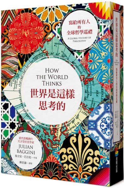世界是這樣思考的︰寫給所有人的全球哲學巡禮