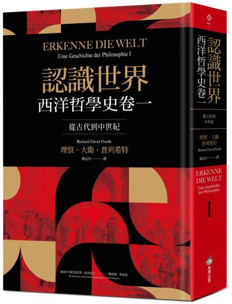 認識世界:西洋哲學史卷一(從古代到中世紀)