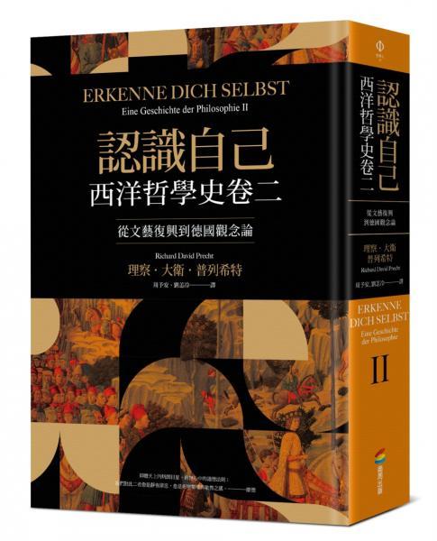 認識自己:西洋哲學史卷二(從文藝復興到德國觀念論)