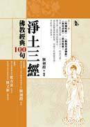 佛教經典100句:淨土三經